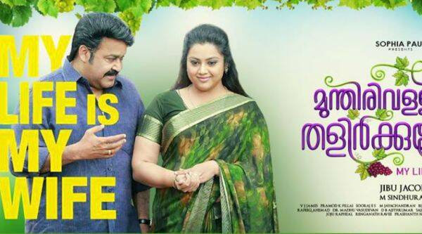 Mohanlal's Munthirivallikal Thalirkkumbol trailer is out