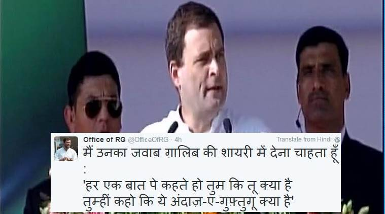 Rahul Gandhi gets epic responses on his tweet