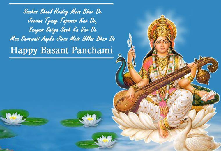 Basant Panchami 2017 Wishes Sms Greetings Images Quotes