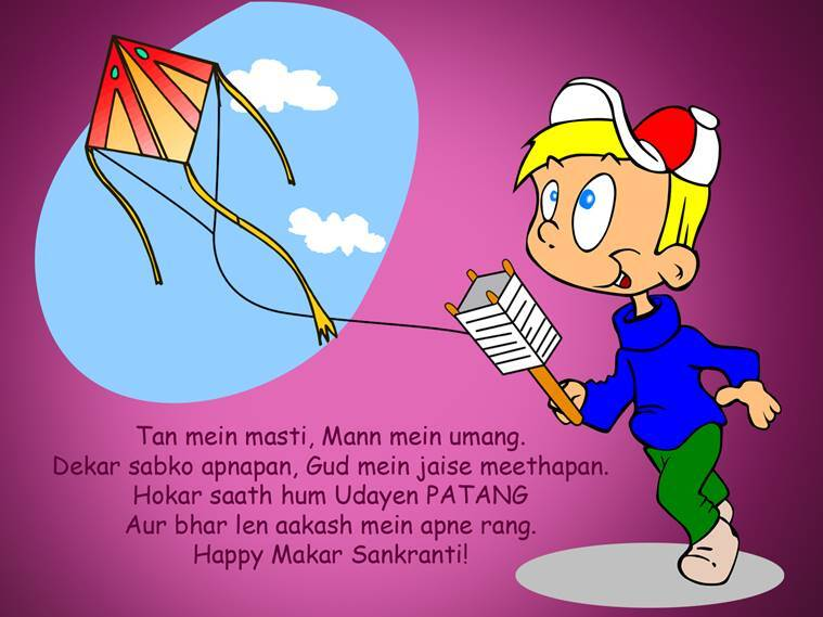 makar sankranti festival, makar sankranti date, makar sankranti 2017,makar sankranti kites, makar sankranti news, makar sankranti photos, makar sankranti videos, makar sankranti muhurt, makar sankranti worship tips, dharma karma, makarsankranti festival 2017, makarsankranti festival date and time, know more about makarsankranti festival, why we celebrate makarsankrant