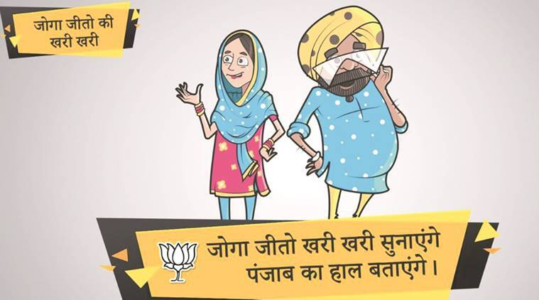 punjab elections, punjab bjp, bjp, sikh votes, bjp election campaign, media campaign, social media campaign, bjp punjab, punjab bjp news, indian express news, india news, punjab polls, latest