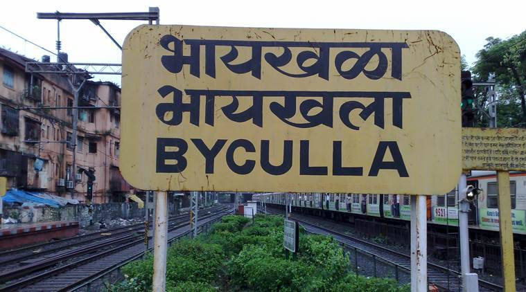Byculla Railway Station 1 (Source: Wikimedia commons)