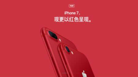 Apple, Apple red iPhones, Apple Product red iPhones China, Apple China, Product red branding iPhones China, iPhone 7 Red China, iPhone 7 Plus red China, AIDS, AIDS iPhone 7 China, technology, technology news