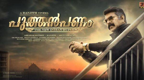 Mammootty, Mammootty Puthan panam first look, Mammootty Puthan Panam, Mammootty Puthan panam movie, Mammootty Puthan panam release date, Mammootty Puthan panam info, Mammootty Puthan panam movie info,