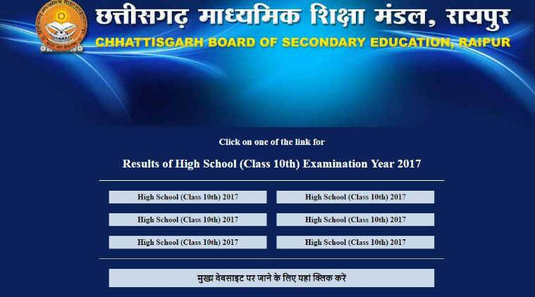 CGBSE.net, CGBSE, CGBSE results, cgbse results 2017, CGBSE 10th result, india results, www.cgbse.net, cgbse.nic.in, cgbse topper, 10th results, CGBSE 10th result 2017, CGBSE 10th HS Result 2017, cgbse.net 2017, cgbse.net result 2017, Chhattisgarh CGBSE result, www.cgbse.net, chhattisgarh 10th result, chhattisgarh board of secondary education