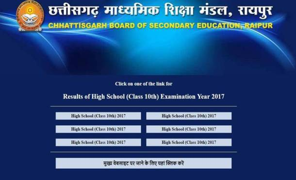 CGBSE, cgbse.net, www.cgbse.net, cgbse 2017, Chhattisgarh Board of Secondary Education, CGBSE class 10 board result, Chhattisgarh board result, Chhattisgrah class 10 board results 2017 ,cgbse.net, cgbse.net result, cgbse result 2017