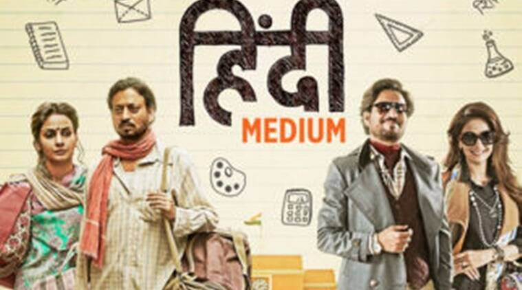 Hindi medium, irrfan khan, hindi medium vs ramdhanu