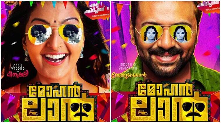 Manju Warrier, Manju Warrier mohanlal, manju warrier movie mohanlal poster,