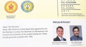 Congress says CM Devendra Fadnavis picture on marksheets a publicity gimmick
