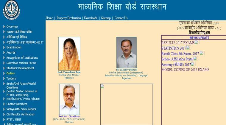DIET Rajasthan 5th class board Result 2017 name wise DECLARED