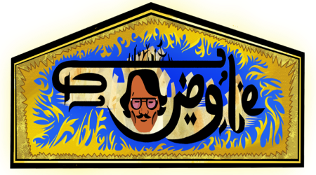 Google honours Sadequain on 87th birth anniversary with doodle