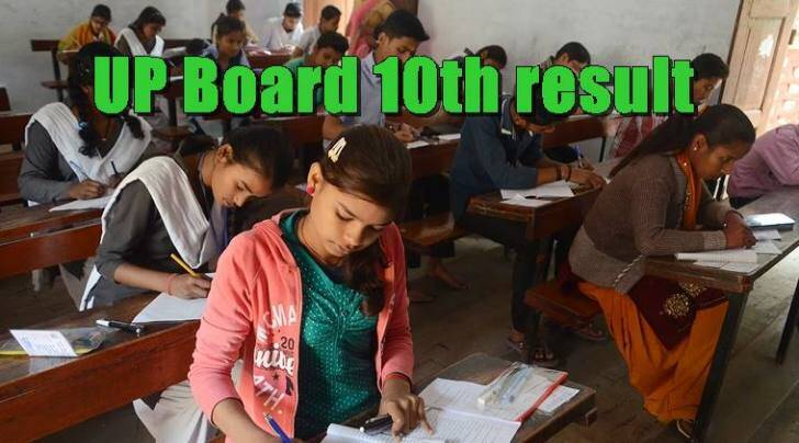10th result up board, upresults.nic.in, up bord,