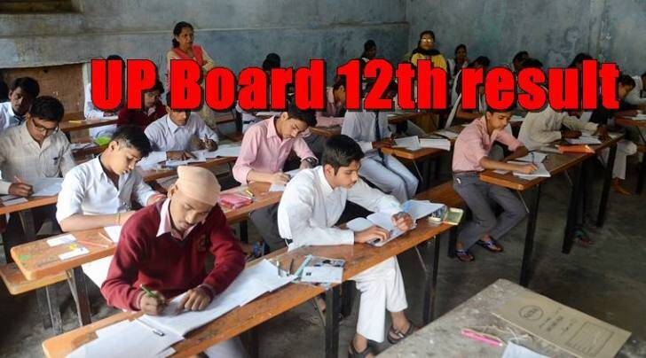 up education board result 2017