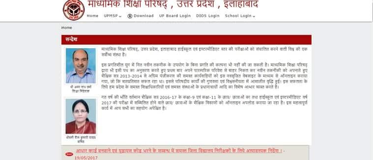 up 12th board result 2017, upmsp.edu.in, up result 2017, uttar pradesh 12th result, 12th results, intermediate result, UP inter result, education news, indian express,