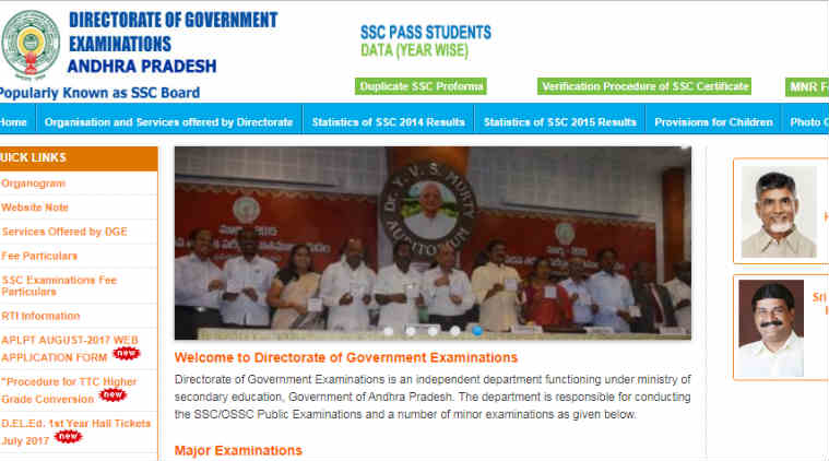 AP SSC supplementary results 2017 date and time: Results declared