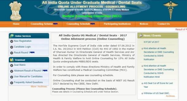 mcc, neet, neet counselling 2017, mcc.nic.in, neet 2017 allotment dates, neet allotment result, cbse, mcc nic in 2017, education news
