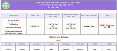 TS TET 2017 answer key to release at tstet.cgg.gov.in, here's how to download