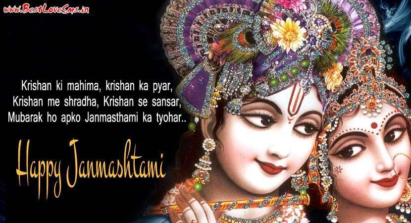 Happy Krishna Janmashtami 2017 Facebook And Whatsapp Messages