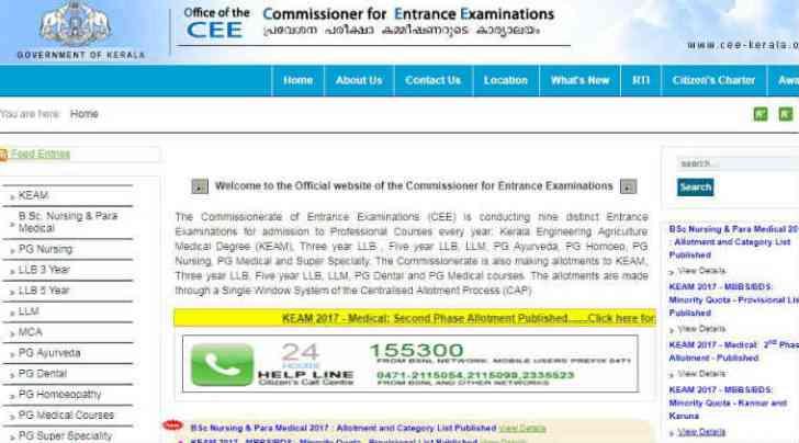 keam 2017, www.cee.kerala.gov.in, keam