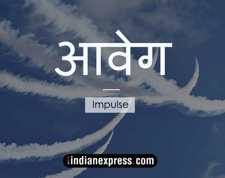 Hindi Divas: 15 words to show off your Hindi language skills