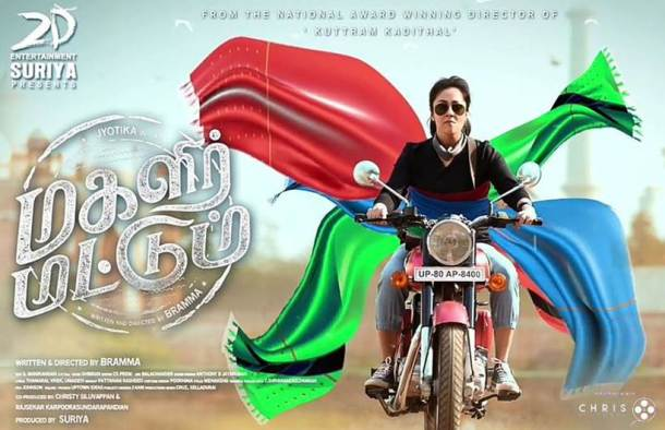 Magalir Mattum, Magalir Mattum movie, Magalir Mattum film