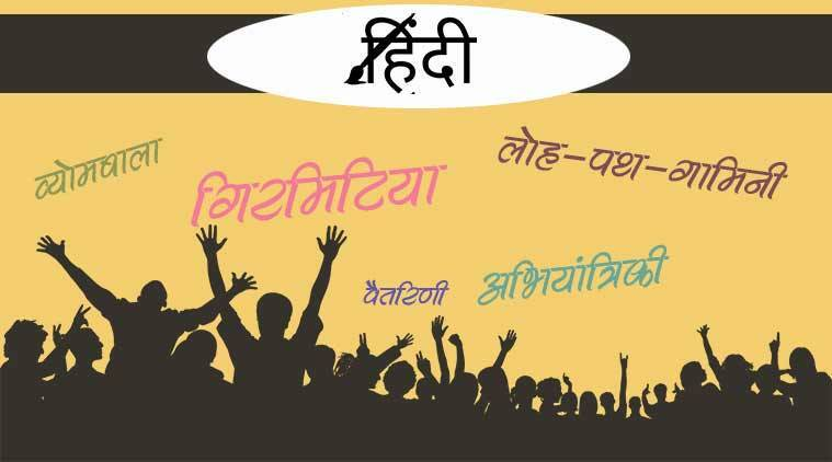 Hindi Divas 15 Words To Show Off Your Hindi Language Skills Lifestyle News The Indian Express Create and listen to your playlist, like and share your favorite music on the wynk music app. words to show off your hindi language