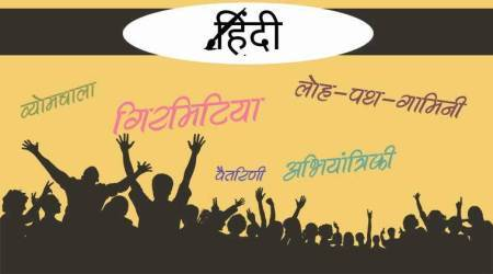 Hindi Divas, hindi divas quiz, difficult hindi words, difficult hindi words and meanings, quirky hindi words, quirky hindi words and meanings, hard hindi words, quirky days, Hindi Diwas 2017, Hindi Diwas Speech, Hindi diwas Messages, Hindi Diwas Kavita, Hindi Diwas Poem, Hindi Diwas Speech, Hindi Diwas Quotes, Hindi Diwas Celebration Ideas, Indian express, Indian express news