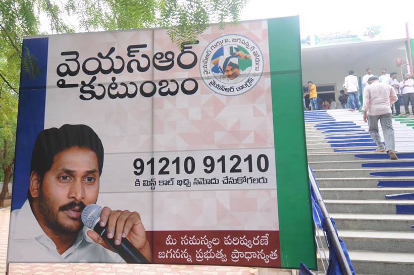 Here is how Jagan Mohan Reddy launched YSR Kutumbam campaign