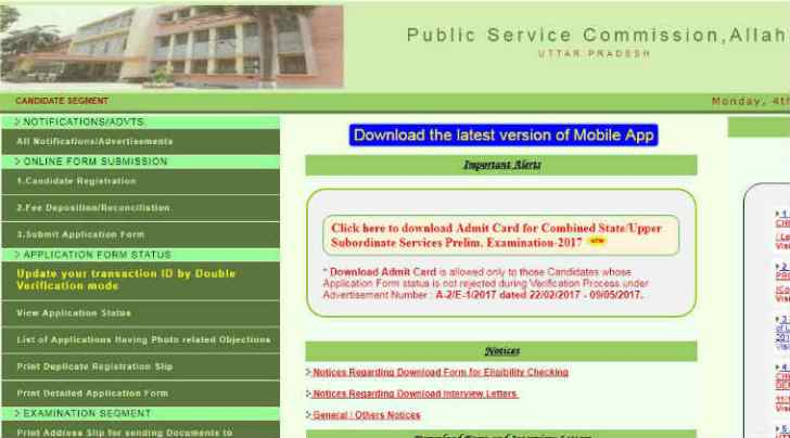 uppsc, uppsc admit card, uppcs exam date