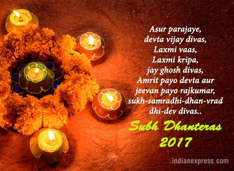 Happy Dhanteras, Happy Dhanteras 2017, dhanteras, dhanteras images, dhanteras 2017, धनतेरस 2017, धनतेरस, diwali 2017, diwali, dhanteras celebration, dhanteras messages, dhanteras texts,