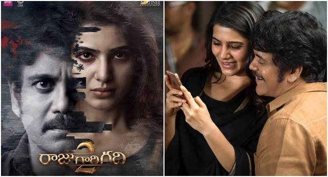 Five reasons to watch Nagarjuna-Samantha Ruth Prabhu's Raja Gari Gadhi 2