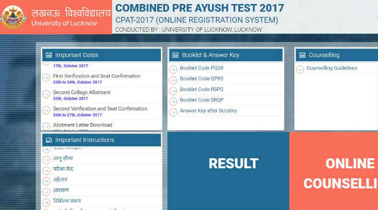 cpat, cpat 2017, UP CPAT 2017 results, cpatup2017.in