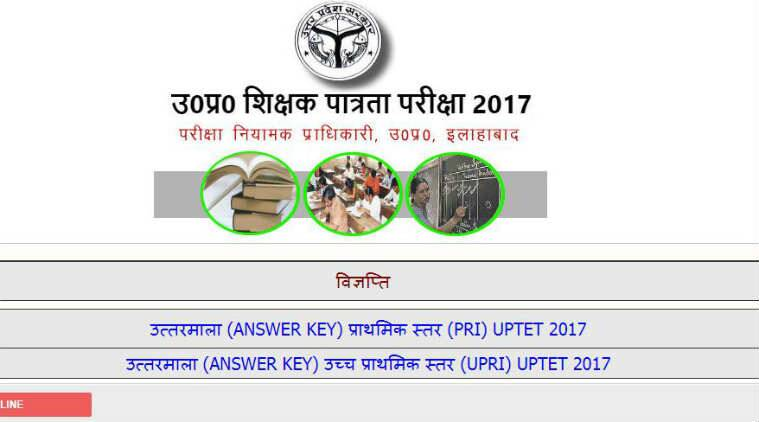 UPTET, UPTET 2017, upbasiceduboard.gov.in