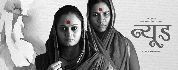 Marathi film Nude has been directed by Ravi Jadhav.