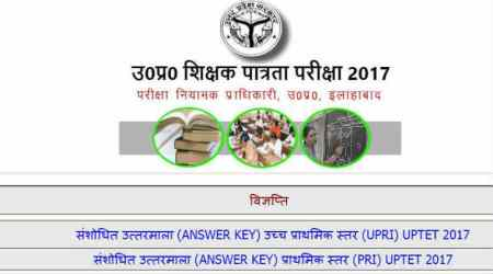 UPTET 2017: Final answer keys available for download at upbasiceduboard.gov.in