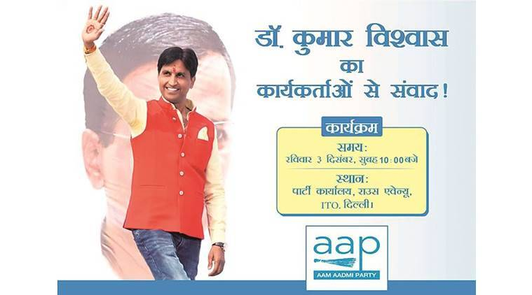 leader Kumar Vishwas on AAP poster