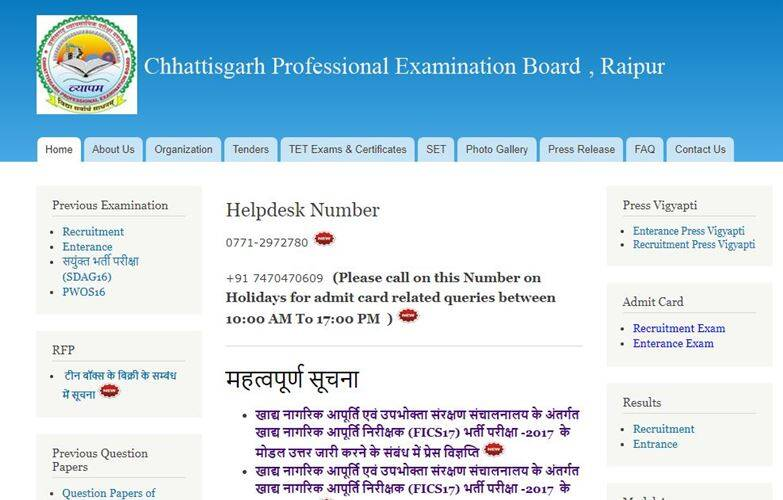 cg vyapam, government jobs, cgvyapam.choice.gov.in