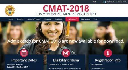 CMAT 2018: Results declared at aicte-cmat.in, here's how to check