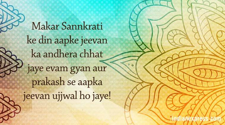 Happy makar sankranti 2018 wishes images greetings cards quotes happy makar sankranti 2018 wishes images greetings cards quotes messages m4hsunfo