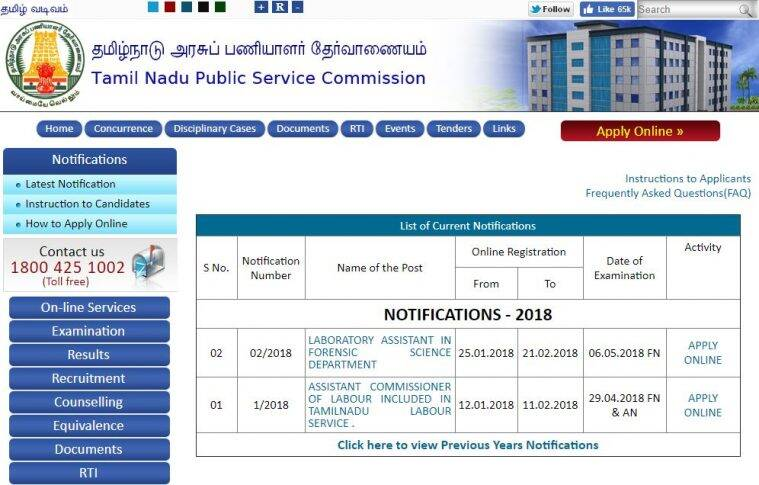 tnpsc, tnpsc jobs, tnpsc.gov.in, tnpsc recruitment