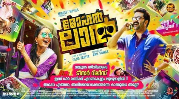 Manju Warrier plays a Mohanlal fan