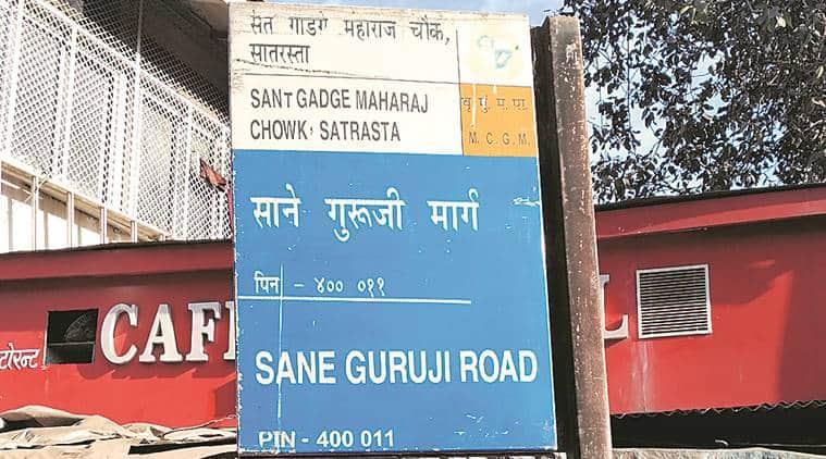sane guruji road