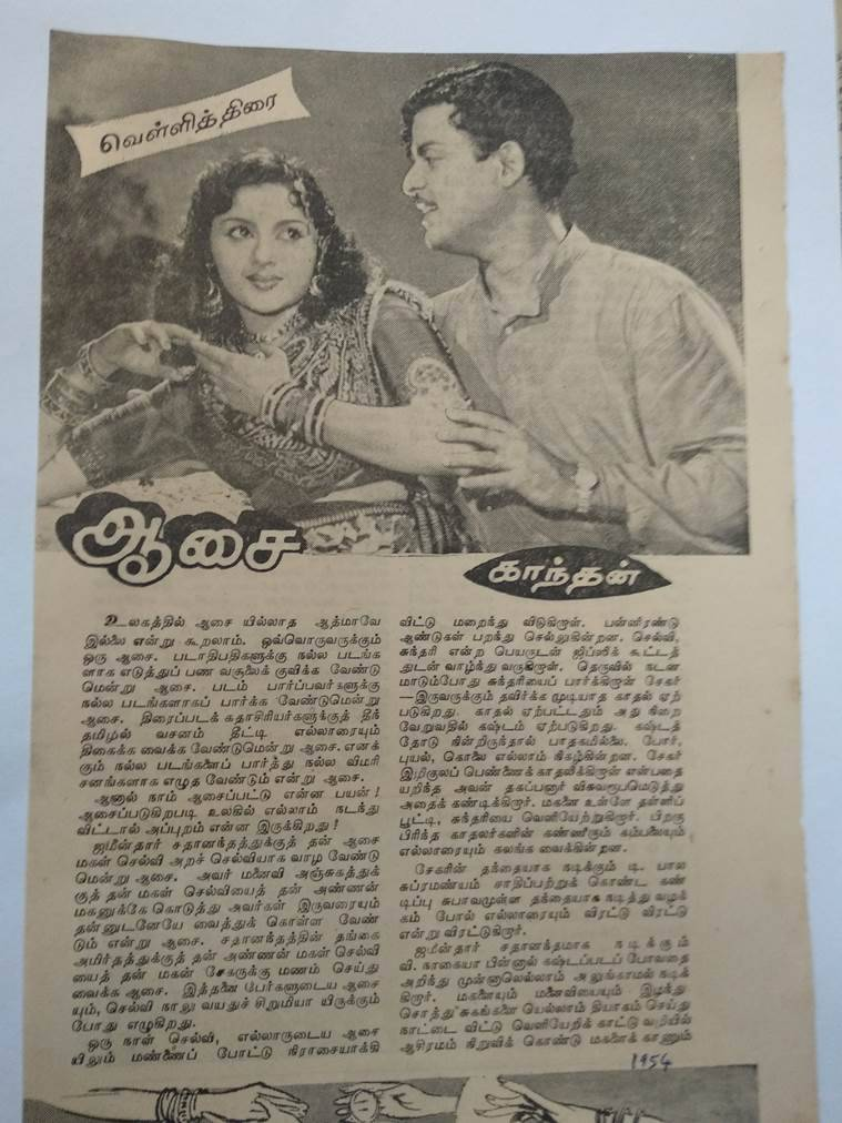 A review of the 1956 Tamil movie Aasai starring Gemini Ganesan and Padmini