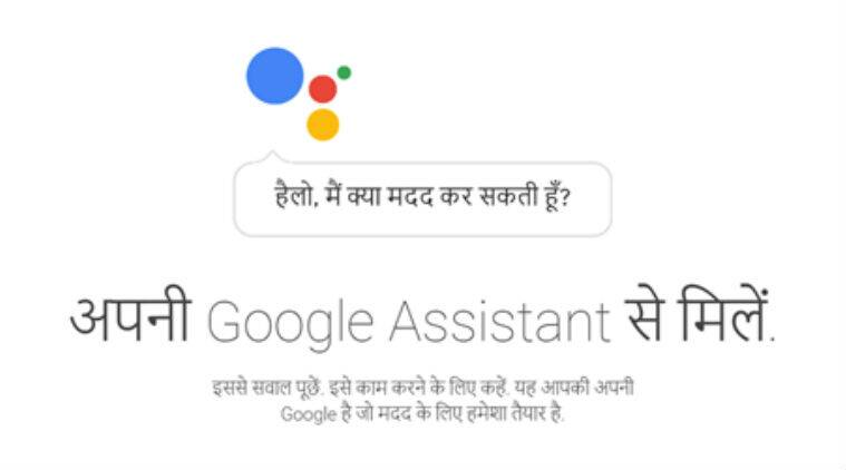 Google assistant now in hindi heres how to activate and use the google assistant google assistant hindi hindi google assistant how to use google assistant ccuart Gallery