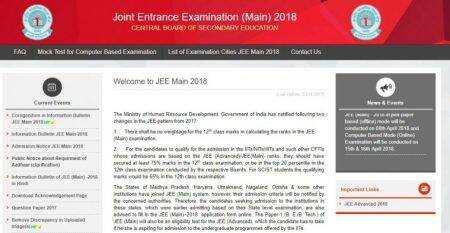 JEE Main 2018: Correction facility in Aadhaar card available, make changes atjeemain.nic.in