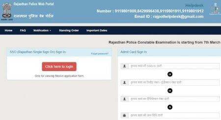 Rajasthan police constable recruitment exam 2018 postponed, fresh dates to be announced soon