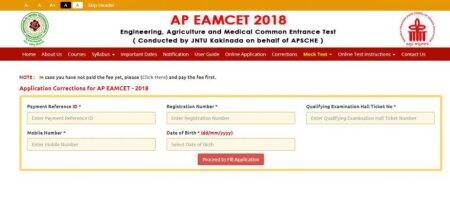 AP EAMCET 2018 correction facility now available, make changes at sche.ap.gov.in