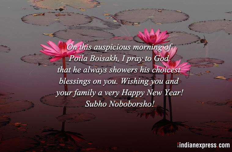 Happy Bengali New Year 2018: Wishes, Images, Quotes, SMS
