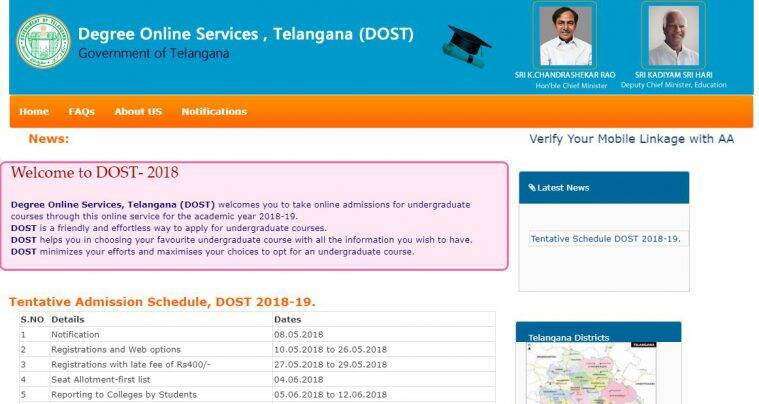 Telangana DOST admissions 2018, dost.cgg.gov.in, Telangana UG admissions, Telangana DOST, TSBIE