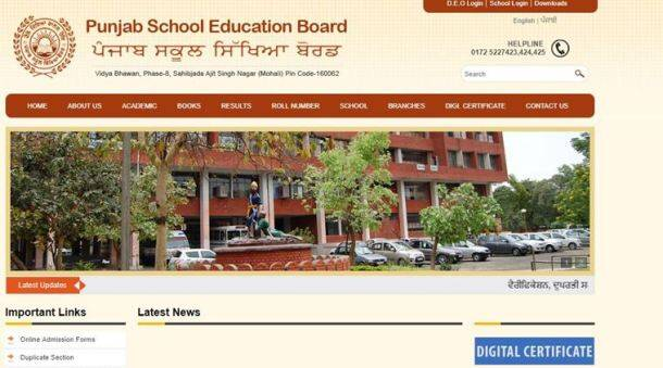 PSEB vocational results, PSEB Class 12 result, Punjab class 12 results, pseb.ac.in
